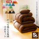 ふとんセット 日本製 洗える ホコリの出にくい 布団3点セット シングル