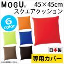 MOGU モグ クッションカバー スクエア45S 専用カバー 正方形 45×45cm
