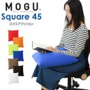 MOGU モグ ビーズクッション スクエアクッション45S 正方形 45×45cm 日本製