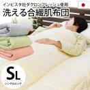 洗える肌掛け布団 シングル 日本製 インビスタ ダクロン クォロフィル アクア 夏 ウォッシャブル肌布団