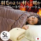 シンサレート ウルトラ 掛け布団 シングル 日本製 洗える掛布団