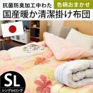 掛け布団 シングル 日本製 抗菌防臭 清潔わた使用 合繊 掛布団 色柄おまかせ シングルロング
