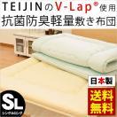 洗える敷き布団 シングル 日本製 テイジン V-Lap使用 抗菌 防臭 軽量 ウォッシャブル 敷布団