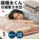 敷き布団 シングル 日本製 抗菌防臭・防ダニ 超極太くん 三層式 ボリューム敷布団 厚み約9cm