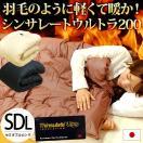 シンサレート 掛け布団 セミダブル 日本製 ウルトラ200 プレミアム 掛布団