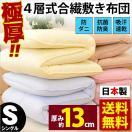 極厚 敷き布団 シングル 日本製 厚み13cm 抗菌防臭防ダニ四層式ボリューム敷布団