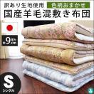 敷布団 シングル 訳あり 日本製 羊毛混 敷き布団 色柄おまかせ
