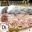 羽毛布団  ダブル ハンガリー産グース95% 日本製 2層キルト 羽毛掛け布団 プレミアムゴールド