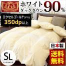 羽毛布団 シングル ホワイトダウン90% 1.0kg 日本製 羽毛掛け布団 エクセルゴールドラベル