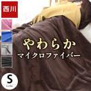 東京西川 マイクロファイバー毛布 シングル ブランケット 洗えるニューマイヤー掛け毛布