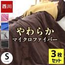 東京西川 マイクロファイバー毛布 3枚セット シングル 掛け毛布