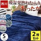 毛布 シングル 2枚セット 東京西川 吸湿発熱わた入り 衿付きフランネル2枚合わせマイヤー毛布 ブランケット