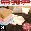 毛布 あったか敷きパッド シングル 吸湿発熱 防ダニ抗菌防臭 フランネル 敷パッドシーツ 秋冬