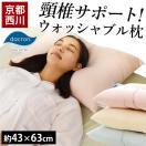 洗える枕 43×63cm 京都西川 くぼみ型 頚椎サポート ウォッシャブル わた枕 快眠枕