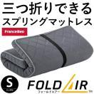 マットレス シングル 折りたたみスプリング ラクネスーパー プレミアム 日本製 フランスベッド