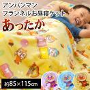 アンパンマン ベビー毛布 85×120cm お昼寝ケット フランネル毛布 洗える掛け毛布