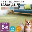 カーペット 8畳 352×352cm 日本製 絨毯 ペ...