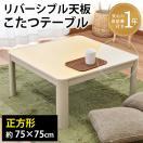 こたつ 机 テーブル 正方形 木目調リバーシブル天板 コタツ本体