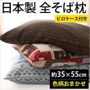 そばがら枕 日本製 そば殻まくら 35×55cm 色柄おまかせ枕カバー付 快眠枕