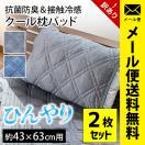訳あり品 ひんやり枕パッド 2枚セット 接触冷感 クール 枕カバー ピローパッド 柄おまかせ