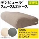 テンピュール 枕カバー TEMPUR スムースピロケース オリジナルネックピロー&ミレニアムネックピロー専用 XS/S/M/L 正規品