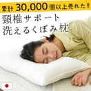 洗える枕 まくら 43×63cm くぼみ枕 日本製