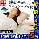 洗える枕 35×50cm 京都西川 くぼみ型 頚椎サポート ウォッシャブル わた枕 快眠枕