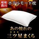 洗える枕 昭和西川 2層式 ポリエステルわた ウォッシャブル ホテルモード枕 43×63cm 快眠枕 ホテル仕様まくら