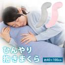 ひんやり抱き枕 本体 全長約100cm 日本製 接触冷感 洗える枕 抱きまくら 横向き用枕 横寝枕