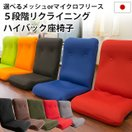 座椅子 リクライニング ハイバック メッシュ/マイクロボア 座椅子 日本製