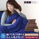 送料無料 色柄選べるほこりの出にくい布団 4点セット 布団セット シングルサイズ 収納袋付き