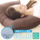 ウォッシャブル 枕  立体メッシュ  43×63 頸椎サポート 洗える 全面メッシュ 送料無料