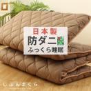 敷き布団 シングル日本製 防ダニ抗菌防臭加工 年中快適なウール混敷布団 100×210 極太羊毛混 アポロン