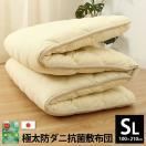 防ダニ 敷布団 シングルロングサイズ 抗菌防臭防ダニのマイティトップIIeco使用 100×210 ノルン2