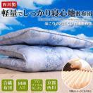 敷布団 シングル 西川 送料無料 軽量 抗菌防臭 体圧分散