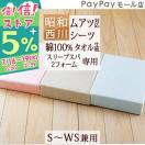 10/13再入荷☆ムアツシーツ シングル 昭和西川 MS6150(パイルカラー)S-WS 日本製