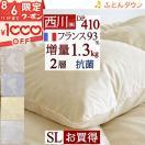 【増量1.3kg】西川羽毛ふとん 羽毛布団 シングル 西川寝具 日本製 フランス産ホワイトダウン93%