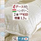 羽毛布団 シングル ロマンス小杉 掛け布団 日本製 ハンガリー産 グース ダウン93% カモフラ柄 無地 Sサイズ 羽毛ふとん