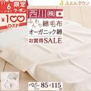 ベビー綿毛布 日本製 綿100% 西川ピュアオーガニックコットン ベビー毛布 85×115cm ベビー用綿毛布 子供 ブランケット産業 東京西川