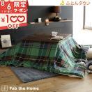 10/13再入荷☆Fab the Home~ハイランド~ こたつ布団カバー/正方形200×200cm