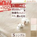 敷き毛布 敷パッド 西川 シングル 日本製 綿シール敷き毛布 敷きパッド 西川リビング 綿100% シングルサイズ