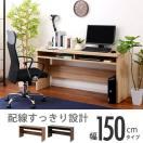 デスク パソコンデスク 木製 幅150cm 奥行4...