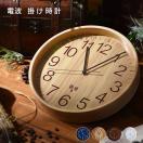 飾りたい!文字が見やすくておしゃれな電波掛け時計、アナログタイプでオススメは?