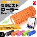 【DVD付き】フォームローラー 理学療法士監修エクササイズDVD付 筋膜リリース