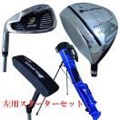 オリマー 左用 メンズ ゴルフ スターターセット(ドライバー.アイアン×2.パター) スタンドバッグ付