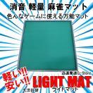 手打ち用麻雀マット ライトマット(LIGHT M...