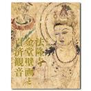 特別展「法隆寺金堂壁画と百済観音」公式図...