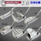 オデッセイ ホワイトホット プロ 2.0 パター WHITE HOT PRO2.0 2016 日本仕様