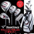 ブリヂストン ツアーステージ V002 メンズ ゴルフクラブセット クラブ11本+キャディバッグ 5月1日入荷予定