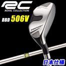 ロイヤルコレクション BBD 506V ユーティリティ RC 95HB スチール rcut